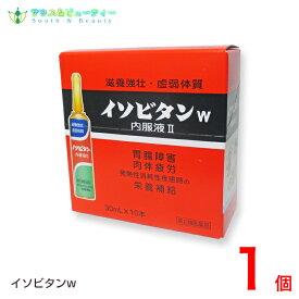 イソビタンW内服(内容量:30ml×10本) (第2類医薬品)田村薬品工業株式会社