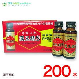 漢玉精S 30mL×200本 【第3類医薬品】配置薬 置き薬かんぎょくせい【あす楽対応】