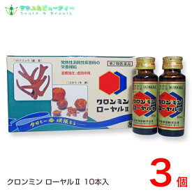 クロンミンローヤルII(30mL)×30本【第2類医薬品】滋養強壮、虚弱体質、肉体疲労時などの栄養補給