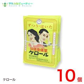 ケロール(3包)10袋セット 【指定第2類医薬品 】おきくすり 配置薬 常備薬 富山 中新薬業ネコポス発送です