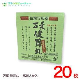 和漢胃腸薬 万葉健胃丸(まんようけんいがん)20包(3類医薬品) 万葉健胃薬 【ポスト投函】