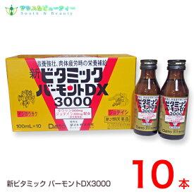 新ビタミックバーモントDX3000(100mL)×10本 【第2類医薬品】タウリン3000mg【あす楽対応】