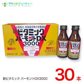 新ビタミックバーモントDX3000(100mL)×30本 【第2類医薬品】タウリン3000mg【あす楽対応】