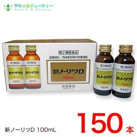 新ノーリツD100mL×150本 【第2類医薬品】常盤薬品