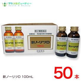 新ノーリツD100mL×50本 【第2類医薬品】常盤薬品【あす楽対応】