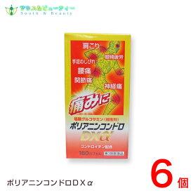 ポリアニンコンドロDXα (160カプセル)×6個 ビタミン コンドロイチン 【第3類医薬品】