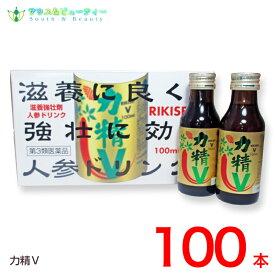 力精V (100mL)× 100本 (第3類医薬品))田村薬品工業株式会社 【あす楽対応】りきせいV