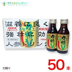 力精V 100mL×50本 (第3類医薬品)田村薬品工業株式会社 【あす楽対応】りきせいV