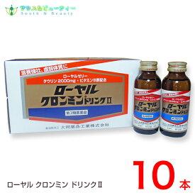 ローヤルクロンミンドリンクII(100mL)10本【第3類医薬品】大同薬品工業株式会社
