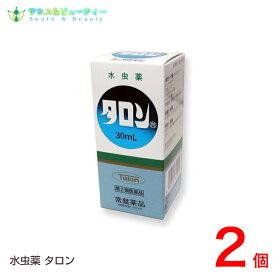 タロン(30ml )2個 常盤薬品【第2類医薬品】水虫でお悩みの方