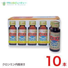 クロンミン内服液II(30mL)10本【第3類医薬品】大同薬品工業株式会社