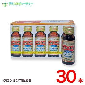 クロンミン内服液II(30mL)30本【第3類医薬品】大同薬品工業株式会社