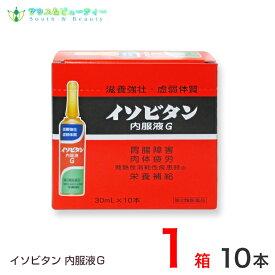 イソビタンG内服(内容量:30ml×10本) (第2類医薬品)田村薬品工業株式会社