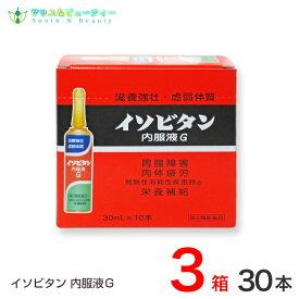 イソビタンG内服(内容量:30ml×30本) (第2類医薬品)田村薬品工業株式会社