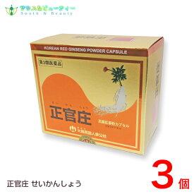 正官庄高麗紅蔘粉カプセル 300カプセル×3個 (こうらいこうさんふん)【第3類医薬品】