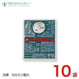 大峰カルミン錠A 8錠×10袋【指定第2類医薬品】