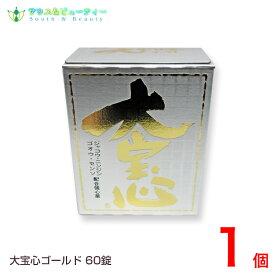 大宝心ゴールド60錠 第2類医薬品 大峰堂薬品工業 (だいほうしん)