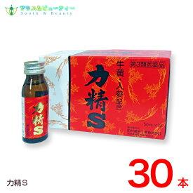 力精S 50mL×30本 (第3類医薬品)田村薬品工業株式会社【あす楽対応】りきせいS