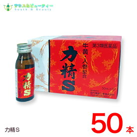 力精S 50mL×50本 (第3類医薬品)田村薬品工業株式会社りきせいS