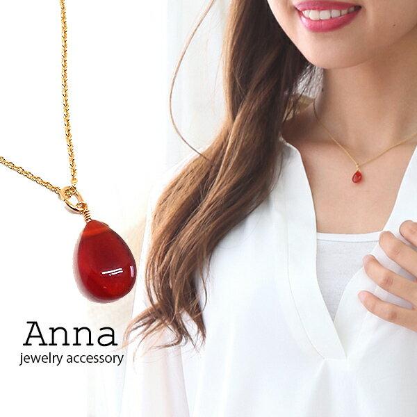 天然石赤めのうのシンプルドロップネックレス 赤 ネックレス プレーン ドロップ 一粒 ネックレス レディース