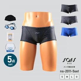 競泳水着 メンズ 練習用 水着 メンズ ボックス メンズ ショート 競泳水着 ショートスパッツ 水泳 大きいサイズ スクール水着 男子 ns-2011