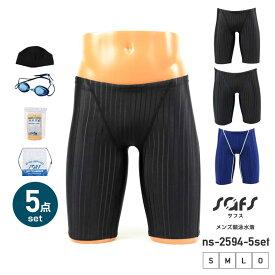 水着 メンズ フィットネス 競泳 練習用 5点セット ns-2594-5set