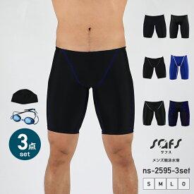 水着 メンズ フィットネス 競泳 練習用 3点セット ns-2595-3setfinalm