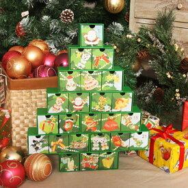【対象商品ポイント15倍】【スーパーDEAL開催中】GMS01299 送料無料 クリスマス ツリー クリスマスイブ カレンダー カウントダウン サンタクロース トナカイ アドベントカレンダー 子供 プレゼント HM-1259 【 GMS01299 】