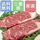 松阪牛ロースステーキ