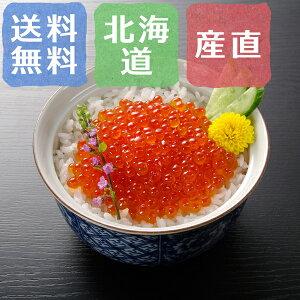 知床羅臼産 いくら醤油漬け 北海道産 沖獲り銀毛鮭 50g×4パック