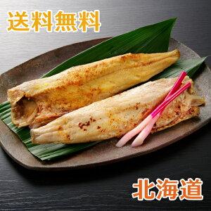 小樽産 真ほっけの西京漬け&粕漬け詰め合わせ(大) 各4枚