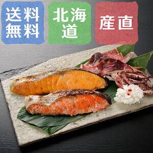 漬け魚切身詰合せ(粕漬け・西京漬け・甘味噌漬け) 北海道産 16枚