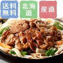 【ジンギスカン・ラム肉】特選「味付けラム肉ジンギスカン」【北海道】【送料無料】【お中元 敬老の日】【産直 グルメ…