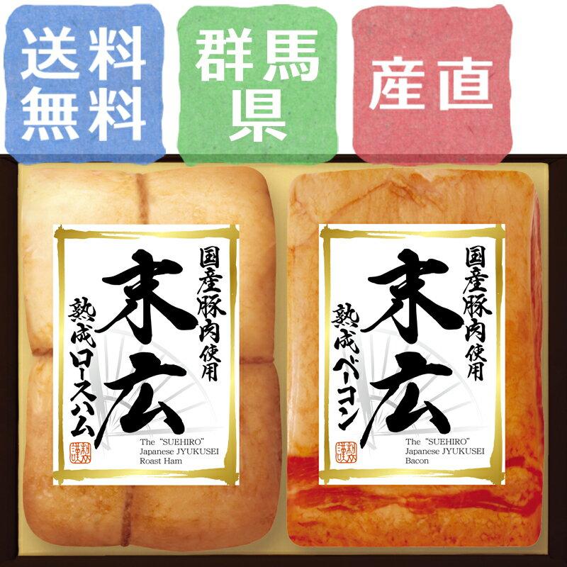 国産クラシック末広 熟成ハム&ベーコン贈答用 国産豚肉使用 群馬県