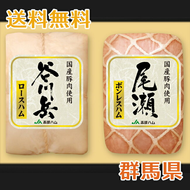 国産 谷川・尾瀬ハム詰め合わせ(ロースハム&ボンレスハム) 国産豚肉使用 群馬県産
