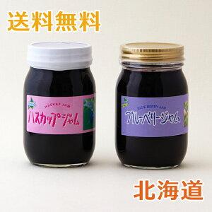 ブルーベリージャム&ハスカップジャムセット 北海道産 500g×各1本
