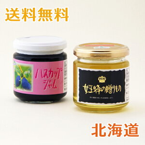 アカシア蜂蜜&ハスカップジャムセット 北海道産 200g