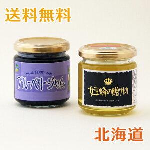 アカシア蜂蜜&ブルーベリージャムセット 北海道産 200g