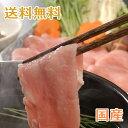 【豚肉】国産豚しゃぶしゃぶ モモ 850g