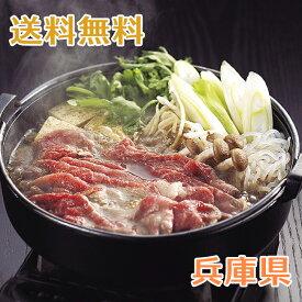【神戸牛】神戸ビーフ すき焼き 兵庫県産 バラ 270g
