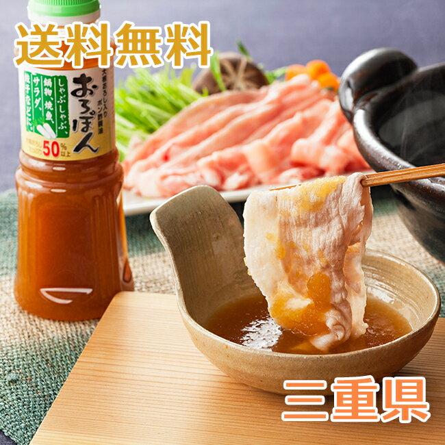 【豚肉】さくらポーク しゃぶしゃぶ&ポン酢セット 三重県産 もも肉 600g