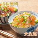 豊後「絆屋」 真鯛とぶりの海鮮漬け丼 大分県産 合計6袋