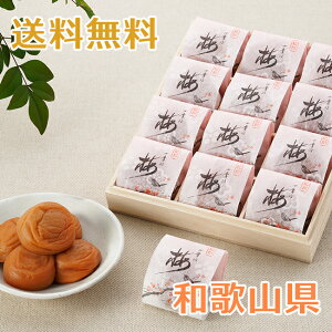 【梅干し】紀州南高梅 梅満開 和歌山県産 うす塩味(塩分約6%) 12粒 木箱入り