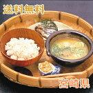 【ひや汁】宮崎県ひや汁の素180g×7