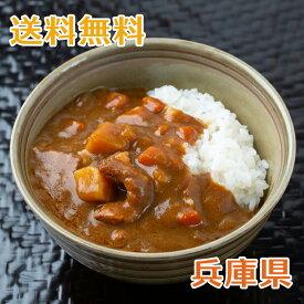 三田屋総本家 黒毛和牛の欧風ちょこっとビーフカレー 8食 兵庫県産【保存食品】