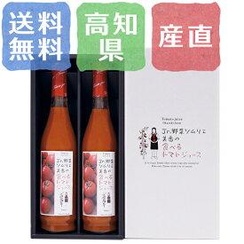 おかざき農園フルーツトマトジュース 2本セット 化粧箱入り 高知県産 無添加・無塩