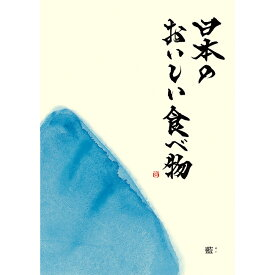 【カタログギフト】日本のおいしい食べ物 藍コース 産地直送グルメ 雑誌タイプ(96ページ/約68アイテム)