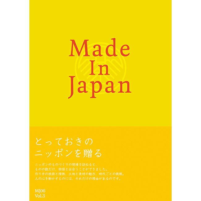 【カタログギフト】Made In Japan 黄色(MJ06) 日本製の雑貨類や工芸品 雑誌タイプ(152ページ)