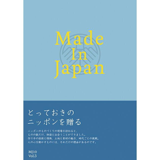 【カタログギフト】Made In Japan 青色(MJ10) 日本製の雑貨類や工芸品 雑誌タイプ(176ページ)
