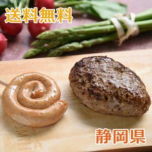 銘柄豚のハンバーグとグルグルソーセージセット 静岡県産 各4個【浜名湖そだち】